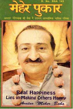 MEHER PUKAR MAGAZINE ABOUT MEHER BABA